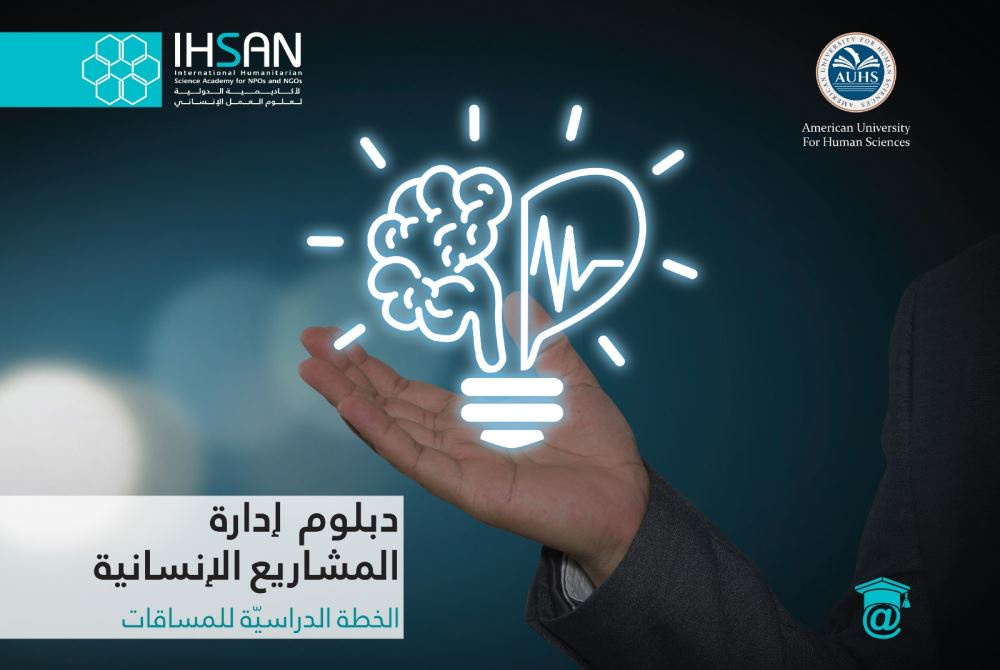Professional Diploma in Project Management in Humanitarian Institutions